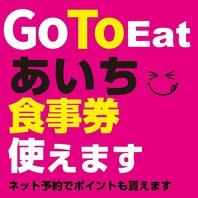 GoToEatあいち食事券ご利用いただけます。