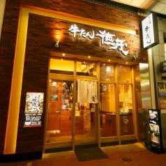 炭焼き牛たん 徳茂 一番町店の特集写真