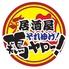 それゆけ!鶏ヤロー 東武動物公園東口店のロゴ