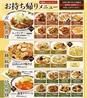 上海菜館 吉川店のおすすめポイント3