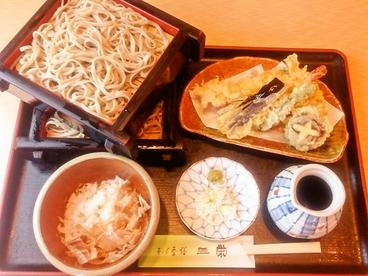 町田 三栄のおすすめ料理1