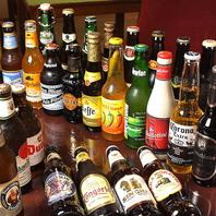 定番から変わり種まで40~50種類の海外ビール