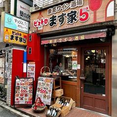 ビストロます家5 渋谷店の特集写真