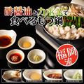 ゆずの庭 京都四条河原町店のおすすめ料理1