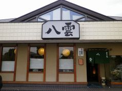 八雲 寿司
