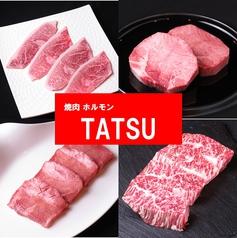 焼肉ホルモン TATSUの写真
