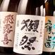 飲み放題でも日本酒を堪能☆豊富なドリンクメニュー!