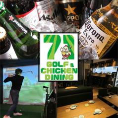 71 GOLF&CHICKENDINING ゴルフ&チキンダイニング 町田の写真