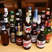 世界のビールを30種類以上そろえています