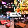 UP 大宮店 ダーツ Darts アップの写真