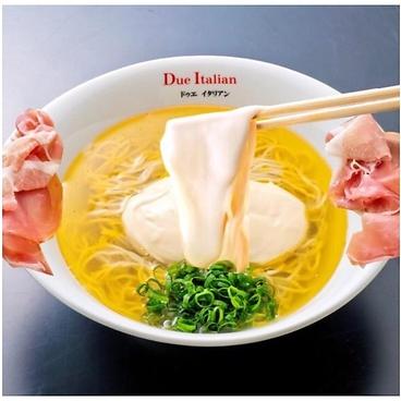 dig Kichijoji Due Italian×Gianicoloのおすすめ料理1