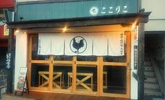 赫赫 かくかく 春吉公園前店の写真