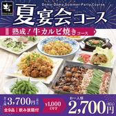 土間土間 武蔵溝の口店のおすすめ料理3