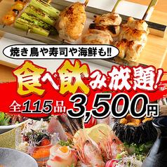 居酒屋 おとずれ 名古屋駅店のコース写真