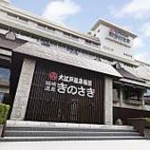 大江戸温泉物語 きのさきの雰囲気2