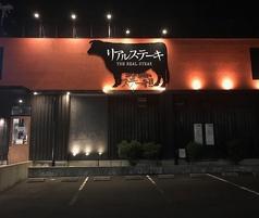 リアルステーキ 真美ケ丘店の雰囲気1