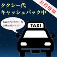 当店にお越し頂く皆様にご朗報です!渋谷駅・原宿駅からタクシーでお越しいただいた際にはレシートをご提示いただくと全額キャッシュバックさせて頂きます!詳しくはクーポンページまで!(渋谷 焼肉 肉バル 黒毛和牛 肉寿司 個室 女子会 誕生日 宴会 合コン 接待 飲み放題)
