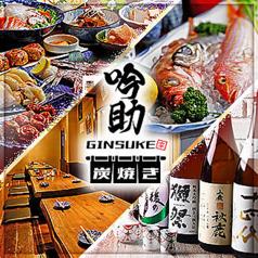 個室 炭火と日本酒 吟助 梅田店の写真