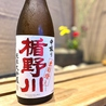 日本料理 波勢のおすすめポイント3