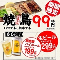 個室居酒屋 串楽 錦糸町店のおすすめ料理1