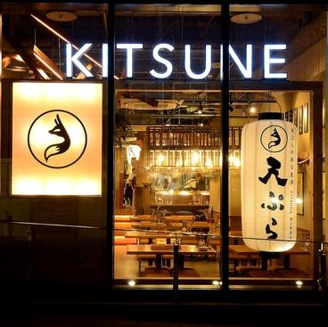 天ぷら酒場 KITSUNE 知立店の雰囲気1