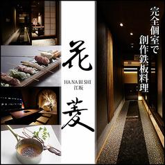 個室 鉄板居酒屋 花菱 江坂の写真
