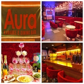 Aura KARAOKE & DINING BAR 上野のグルメ