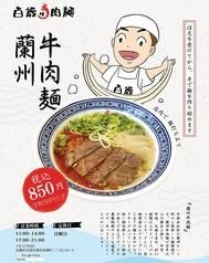 百歳牛肉麺の写真