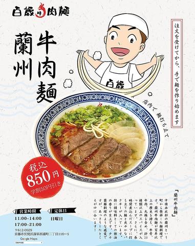 百歳牛肉麺
