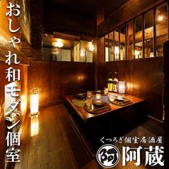 和牛と産直鮮魚の店 阿蔵 あぐら 新宿総本店の特集写真