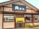廻り寿司 丸寿司 小針店の雰囲気3