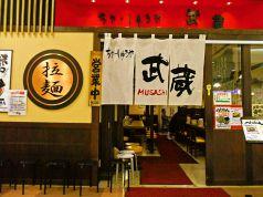 ちゃーしゅうや武蔵 アピタ静岡店のおすすめポイント1