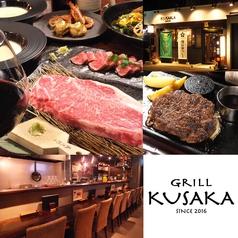GRILL KUSAKAの写真