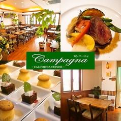 カンパーニャ Campagna 経塚の写真