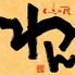 くいもの屋 わん 橋本店のロゴ