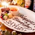 ◆記念日・誕生日のお祝いサプライズ承ります◆大切な方の記念日やお誕生日サプライズにお名前、メッセージ付きデザートプレートプレゼント♪誕生日以外にも合コン・女子会・歓迎会・送別会・結婚祝いにも♪World Cuisine-世界の台所-デザイナーズダイニングで居酒屋では味わえない特別体験を…!!