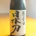 【静岡地酒「日本刀(かたな)」】「花の舞酒造」は海外にも日本酒を輸出している蔵元。この「日本刀(かたな)」は、海外輸出仕様の国内限定発売品です☆ 辛口ですが、あからさまな辛さではなく超辛口というよりは、少し刺激のある淡麗辛口といった感じです。海外の方からすると超辛口のようです。