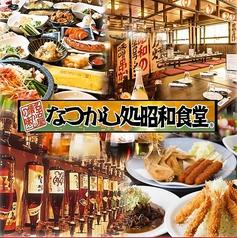 昭和食堂 津三重大前店