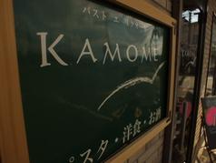 パスト エ リクオーレ KAMOME〜カモメ〜