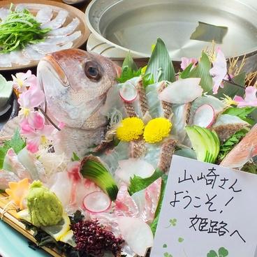 魚匠・焼匠 だんはんのおすすめ料理1