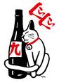 金峰櫻井 【鹿児島県 櫻井酒造】  地元で契約栽培された黄金千貫を、皮や腐敗部分などの雑味の元になる部分を徹底的に 削り落とす原料処理。白麹ベースの原酒に黒麹で仕込まれた原酒を絶妙にブレンド。雑味のない上質でソフトな甘さ、丸く広がりのある味わいの芋焼酎。  720円