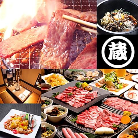 焼肉 蔵 飯野店