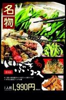 名物☆いぶきコース1990円!全8品で驚きの安さ!