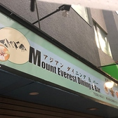 Mount Everest Dining&Bar 川口・西川口・蕨のグルメ