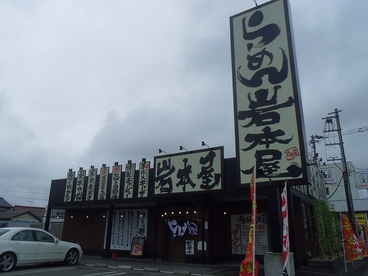 岩本屋 高岡横田店の雰囲気1