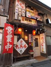 浅草 昭和軒の写真