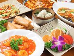 中国料理 青島飯店の特集写真