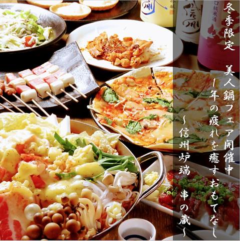 新宿東南口より1分◆お気軽飲会2H飲み放 2500円ぽっきり◆昼宴会・2次会利用も大歓迎