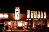 焼肉丸喜 松江学園店 島根のグルメ