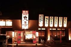 焼肉丸喜 松江学園店の写真